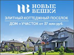 «Новые Вешки» Элитные коттеджи от 37 млн рублей